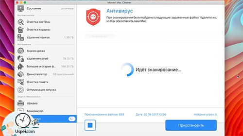 Обзор Movavi Mac Cleaner - антивирус