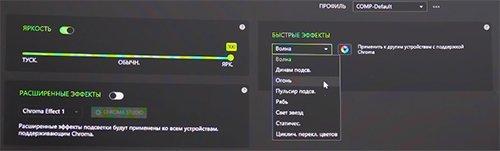 Клавиатуры Razer: BlackWidow Chroma - настройка типа подсветки