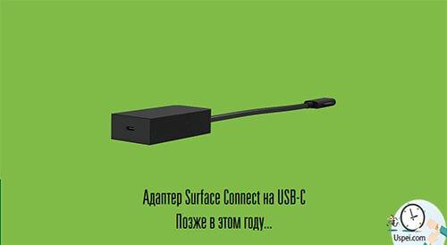 Surface Laptop - можно купить порты отдельно