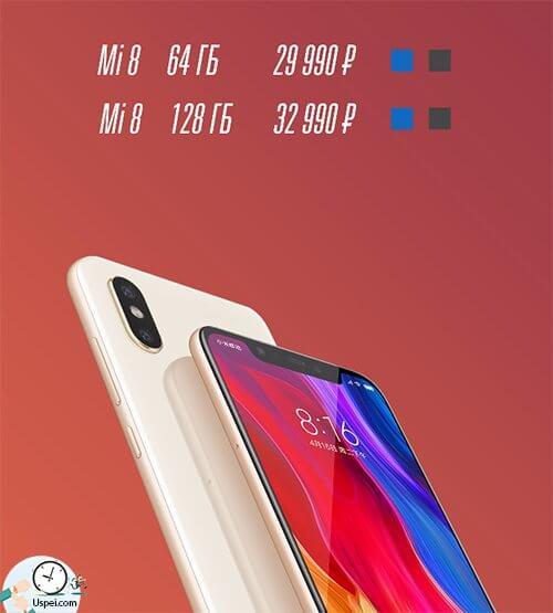 Xiaomi Mi 8 - для такого телефона - это недорого