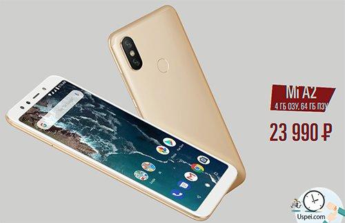 Xiaomi Mi A2 - в средней: 64 и 4 гигабайта, и вот она будет стоить 24 тысячи