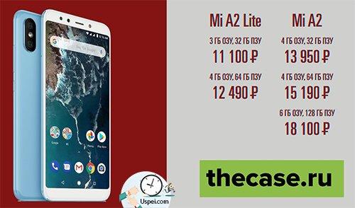Xiaomi Mi A2 - на TheCase.ru дешевле