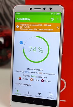 Xiaomi Redmi S2 автономность
