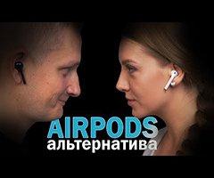 7 достойных альтернатив Apple AirPods