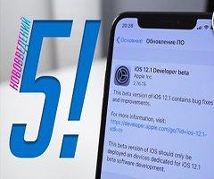 Обзор iOS 12.1 beta 1 для iPhone и iPad: Что нового?