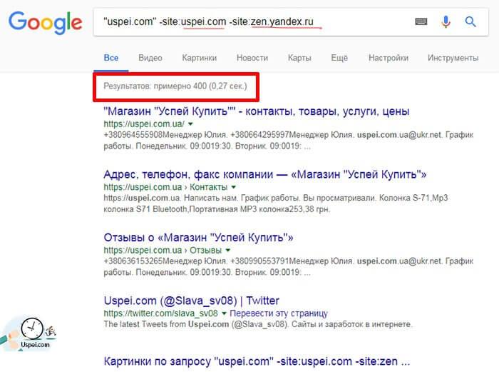 Для того чтобы просмотреть количество упоминаний нашего сайта, нам нужно использовать достаточно простой поисковой запрос