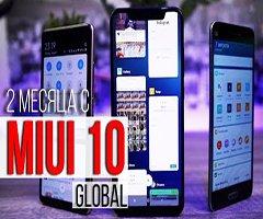 MIUI 10 Global - опыт 2 месяцев