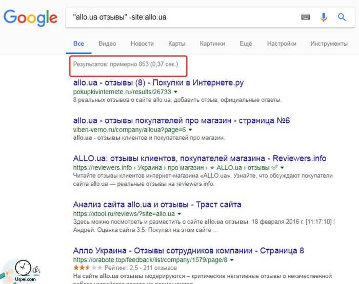 """И вот теперь я уже получаю список страниц, которые релевантны запросу """"allo.ua отзывы"""", но отсекаю сами странице сайта allo.ua."""