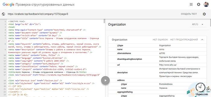 инструмент проверки структурированных данных - от google