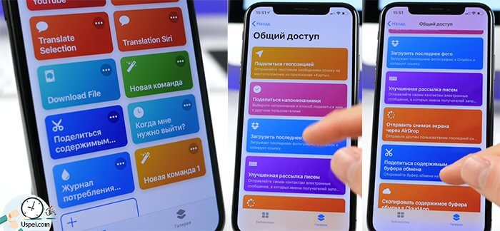 Siri Shortcuts - научи Сири уникальным командам