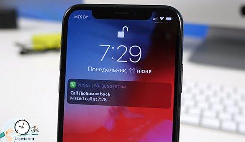 iOS 12 - напомнит, что нужно позвонить любимым