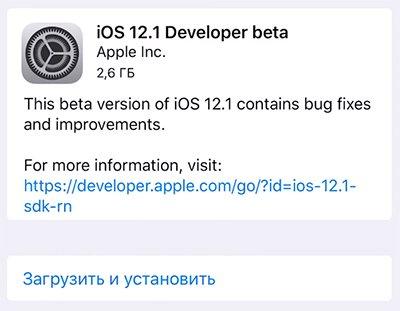 Профиль для установки новой бета-версии #iOS 12.1!