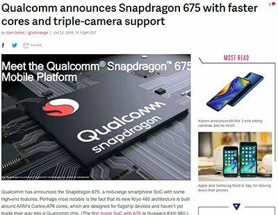 Snapdragon 675 - новый середнячок от Qualcomm