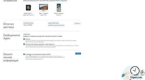 Cтраничка, на которой рассказывается какие все в Apple святые и хранят ваши данные за семью печатями.