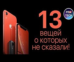 О чем умолчала Apple на презентации iPhone XR, XS, Apple Watch 4?
