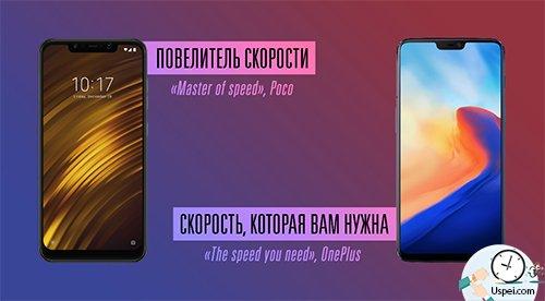 Xiaomi Pocophone F1 - повелитель скорости