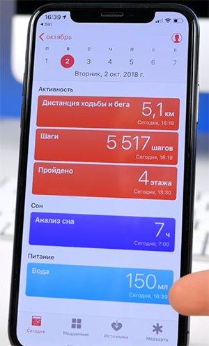Siri Shortcuts - Учет выпитой жидкости
