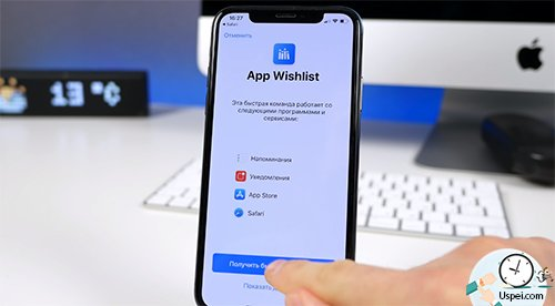 Siri Shortcuts - App Store Wishlist