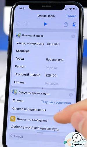 Siri Shortcuts - Опаздываю