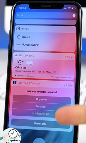 Siri Shortcuts - Поиск Google