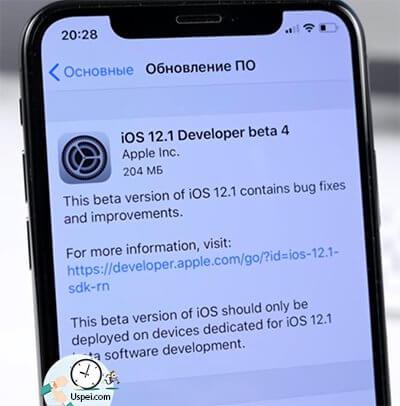 iOS 12.1 beta 4