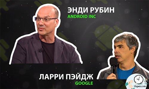 Отец Android Энди Рубин