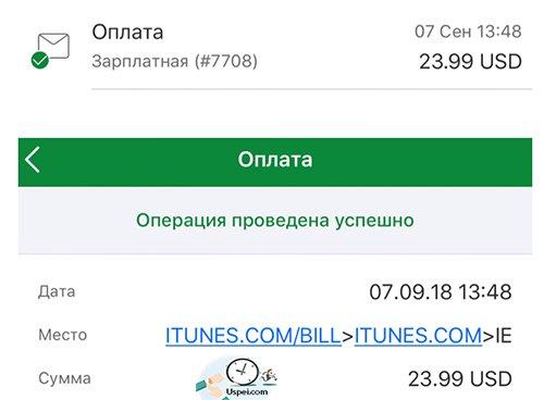 Как вернуть деньги в App Store? Видел, как люди тратили и 50 и 70 и 150$, потому как зарплатная карта привязана к аккаунту Apple