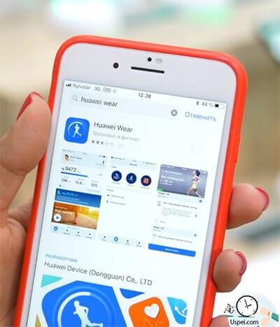 Приложения Huawei «Здоровье» и Huawei Wear