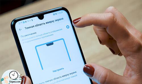 Huawei P Smart 2019: капельку тоже можно убрать - получится обычная темная полоса сверху.