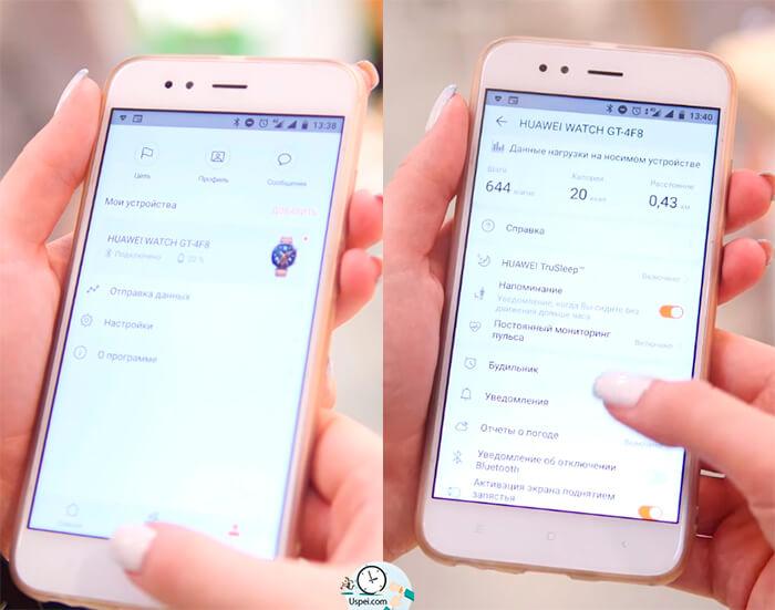 "Huawei Watch GT: приложение ""Здоровье"""
