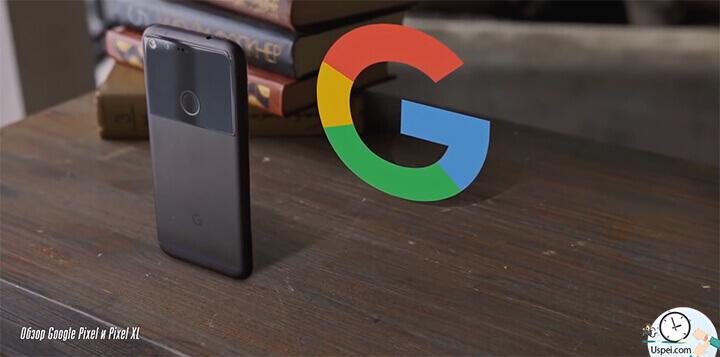 Google Pixel и Google Pixel XL