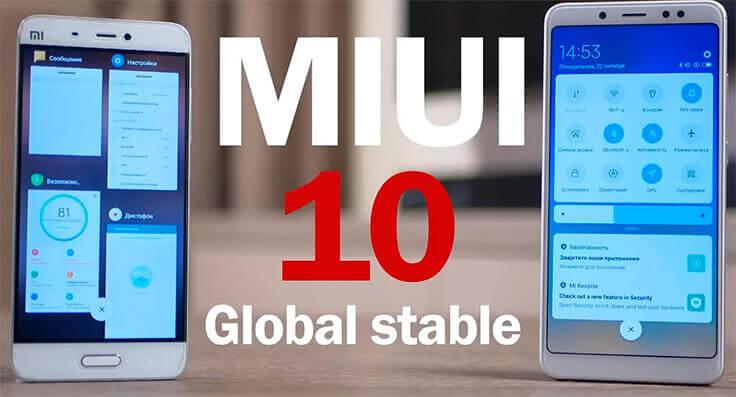 Обзор MIUI 10 Global Stable - что нового? Разбираемся!