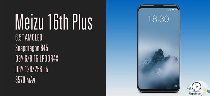 И Meizu 16 th Plus - большая версия, которая у нас вообще не продается и очень зря.