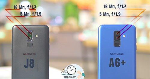 Samsung Galaxy J8 VS A6+: модули камер равнозначные