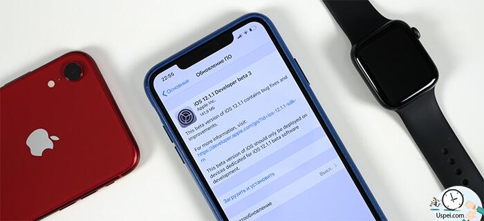 Обзор iOS 12.1.1 beta 3. Что нового?