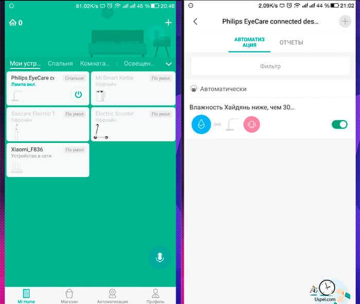 Xiaomi Mi Philips EyeCare 2 Для настройки нам необходимо приложение mi home