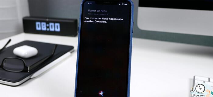 Несмотря на внушительный список устраненных ошибок, сторонние команды по прежнему не запускаются через Siri.
