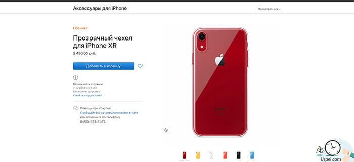Наконец-то для обладателей R-ок Apple выпустила официальный прозрачный чехол