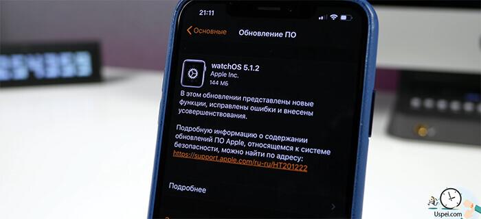 Обзор watchOS 5.1.2