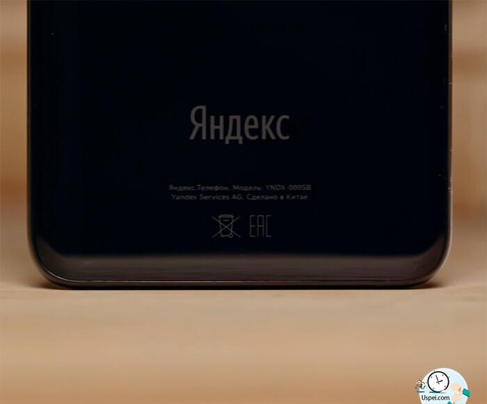 Яндекс.Телефон — Логотип Яндекса внизу напоминает чем-тоHonor 9