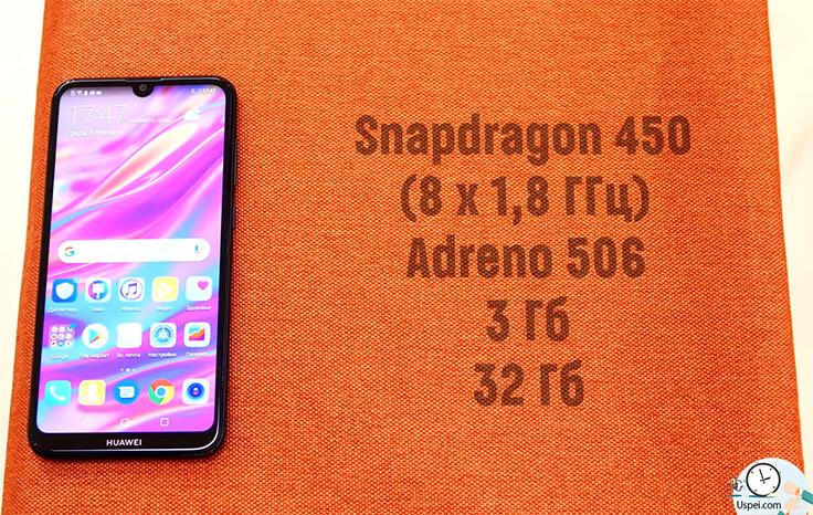 Обзор смартфона Huawei Y7 2019 Железо и система