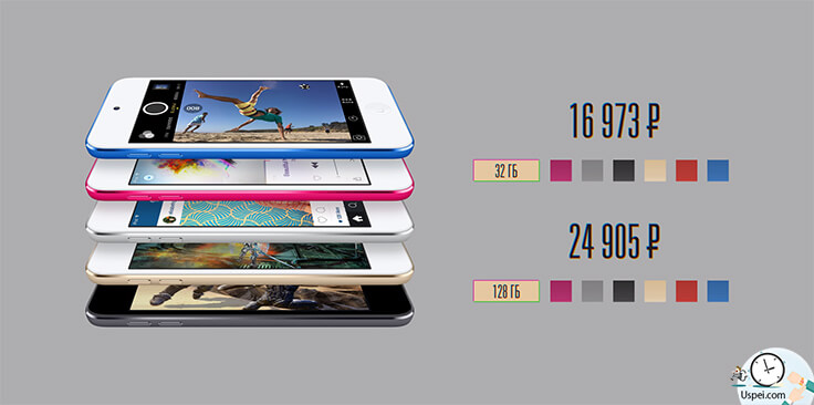 на официальном сайте Apple в России: 16 973 и 24 905 рублей за версии 32 и 128 ГБ