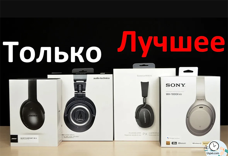 Сравнение Sony WH-1000Xm3 | ATH-M50xBT | Bowers & Wilkins PX | Bose QC 35 II