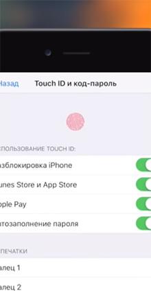 Ускорение Touch-ID
