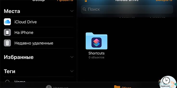 Новое приложение «файлы»
