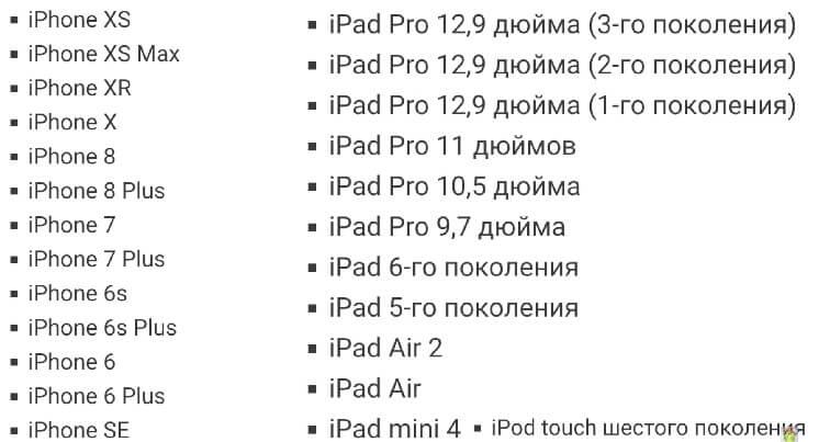 Устройства, поддерживаемые iOS 13