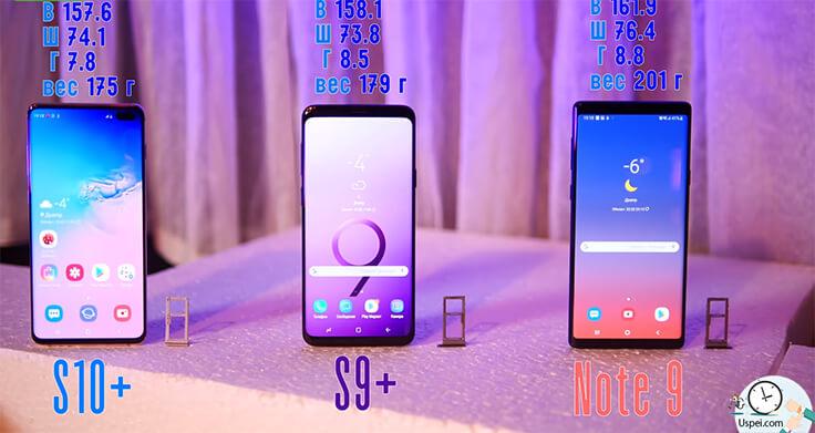 Samsung Galaxy S10+ сравнение с S9+ и Note 9 - характеристики