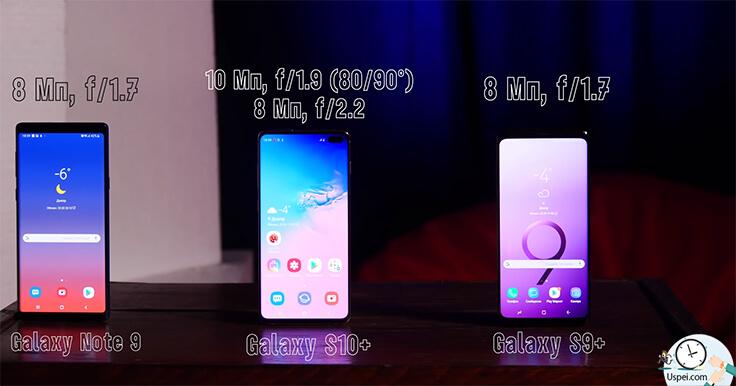 Samsung Galaxy S10+ сравнение с S9+ и Note 9 - фронталка
