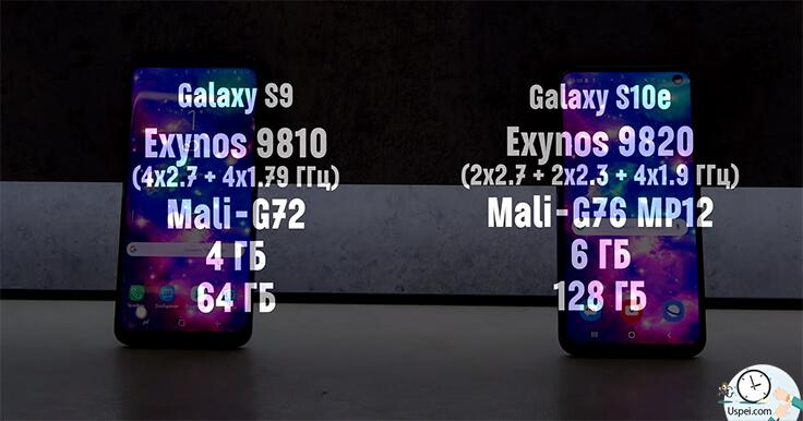 Что лучше: Samsung Galaxy S10e или S9? Железо