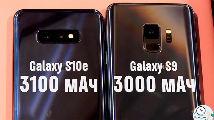 Что лучше: Samsung Galaxy S10e или S9? Батареи